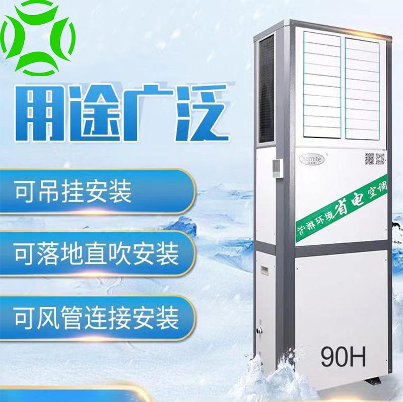 节能空调KMT-90H
